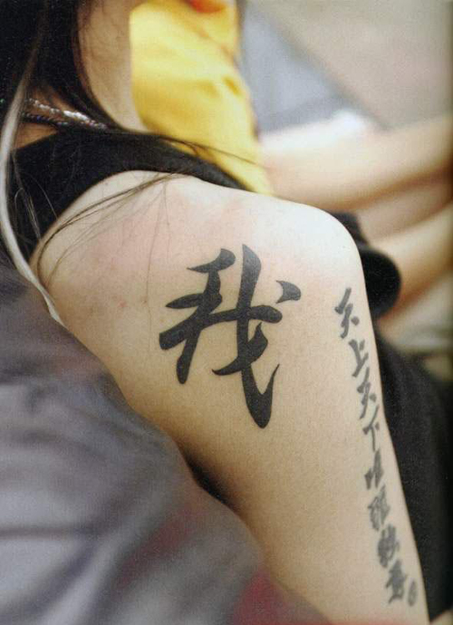 Chinese Letters Tattoos